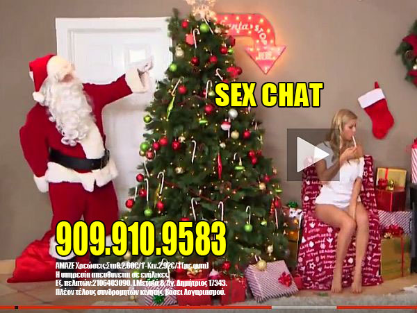 τηλεφωνικό σεξ τα Χριστούγεννα
