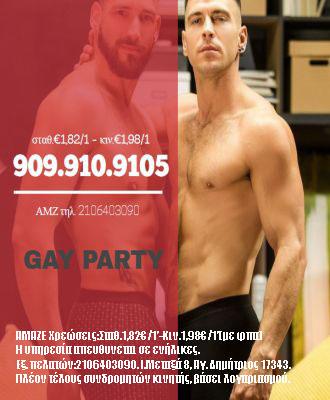 γκέι σεξ τηλέφωνα
