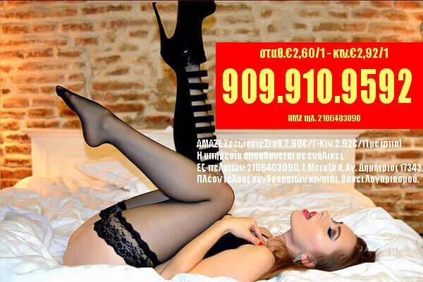 Σεξ στο τηλέφωνο με μανούλες Θεσσαλονίκη