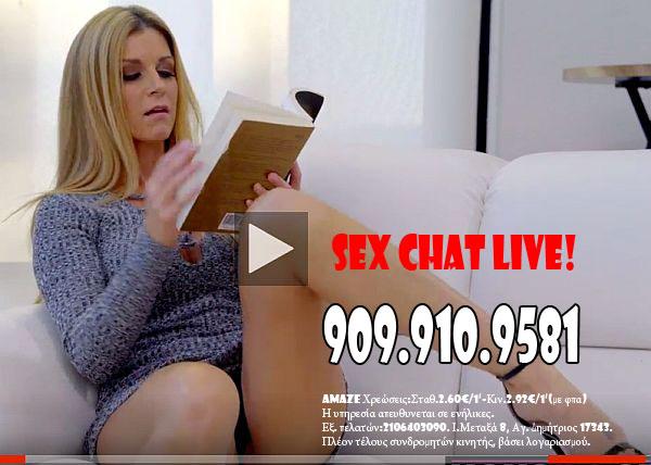 τηλεφωνικό σεξ Αθήνα