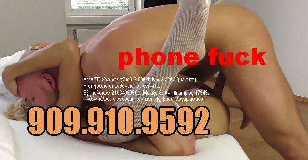 τηλεφωνικό σεξ τζάμπα
