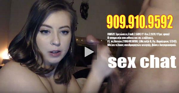 τηλεφωνικό σεξ στην κάμερα