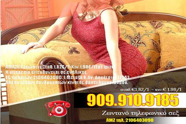 Ζωντανό τηλεφωνικό σεξ τσατ Θεσσαλονίκη