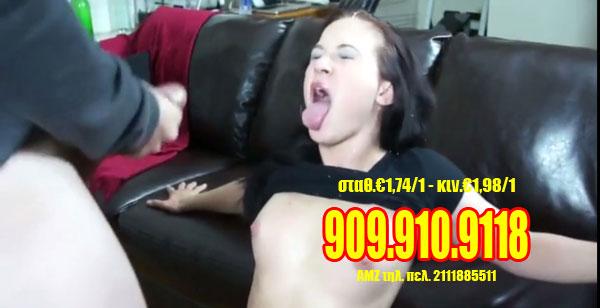 τηλεφωνικό σεξ με πουτάνες