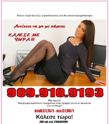 τηλεφωνικό σεξ σε ροζ τηλέφωνα
