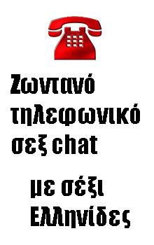 σεξ τσατ με Ελληνιδες
