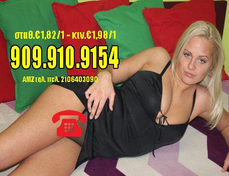 τηλεφωνικό σεξ με πουτανάκια