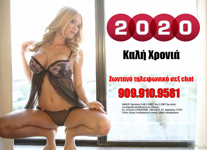 Ευχές Πρωτοχρονιάς 2020