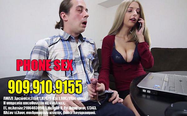 φθηνό τηλεφωνικό σεξ στην Αθήνα