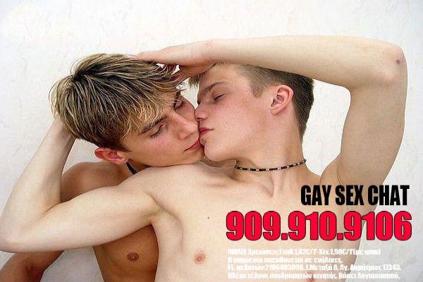γκέι σεξ τσατ Αθήνα