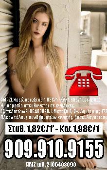 τηλεφωνικά γαμήσια